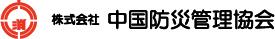 株式会社中国防災管理協会